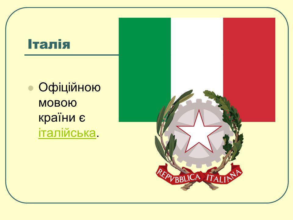 Італія Офіційною мовою країни є італійська. італійська