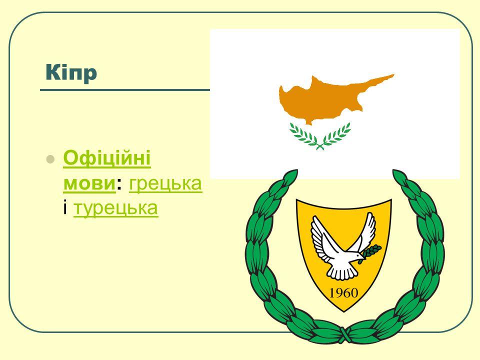 Кіпр Офіційні мови: грецька і турецька Офіційні мовигрецькатурецька