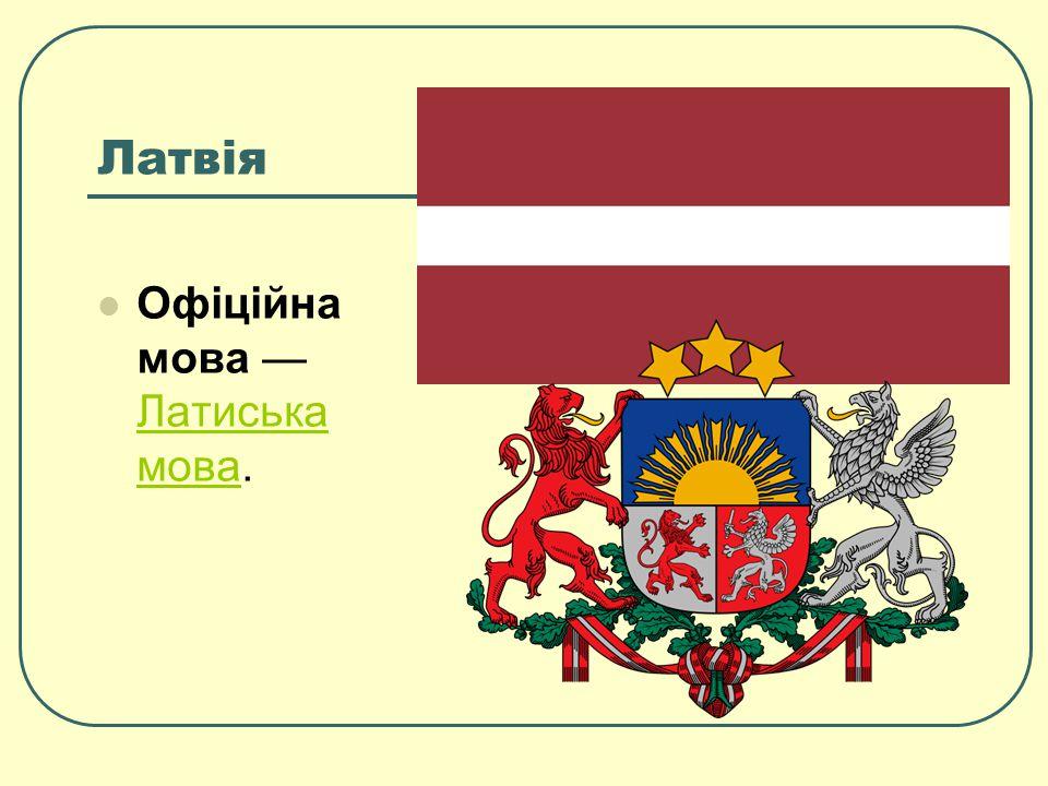 Латвія Офіційна мова — Латиська мова. Латиська мова