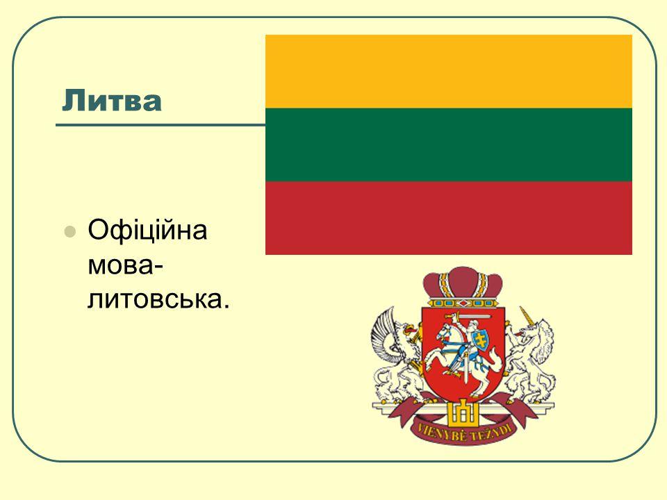 Литва Офіційна мова- литовська.