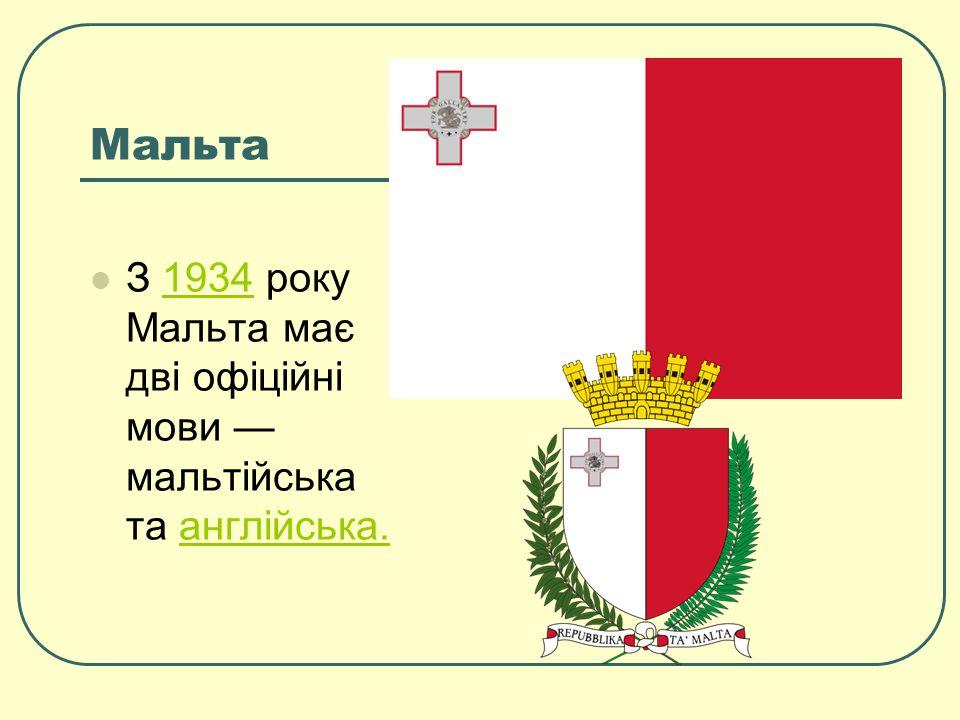 Мальта З 1934 року Мальта має дві офіційні мови — мальтійська та англійська.1934англійська.