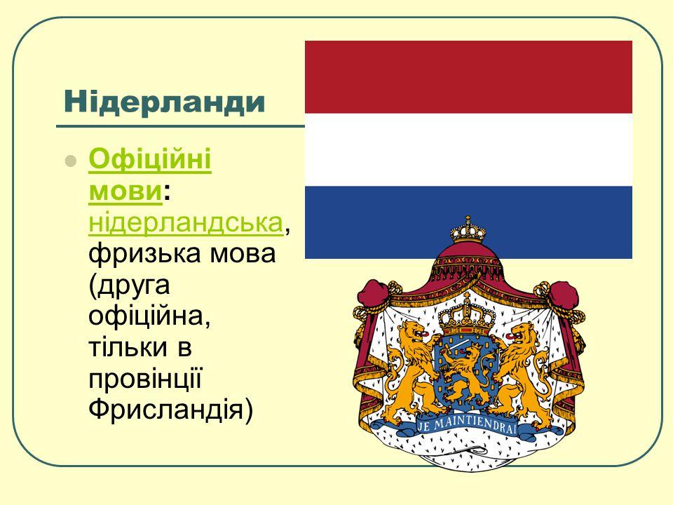 Нідерланди Офіційні мови: нідерландська, фризька мова (друга офіційна, тільки в провінції Фрисландія) Офіційні мови нідерландська