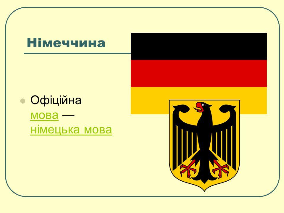 Німеччина Офіційна мова — німецька мова мова німецька мова