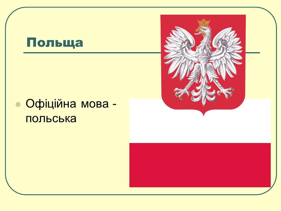 Польща Офіційна мова - польська
