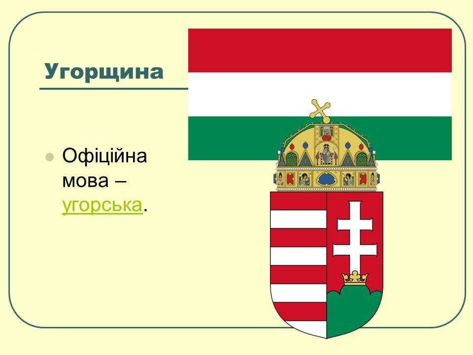 Угорщина Офіційна мова – угорська. угорська