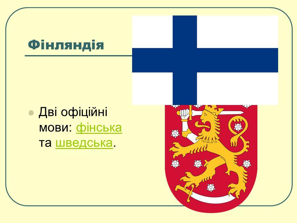 Фінляндія Дві офіційні мови: фінська та шведська.фінськашведська