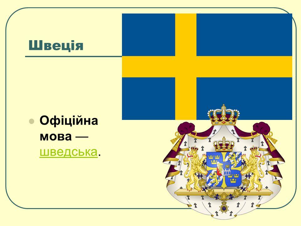 Швеція Офіційна мова — шведська. шведська