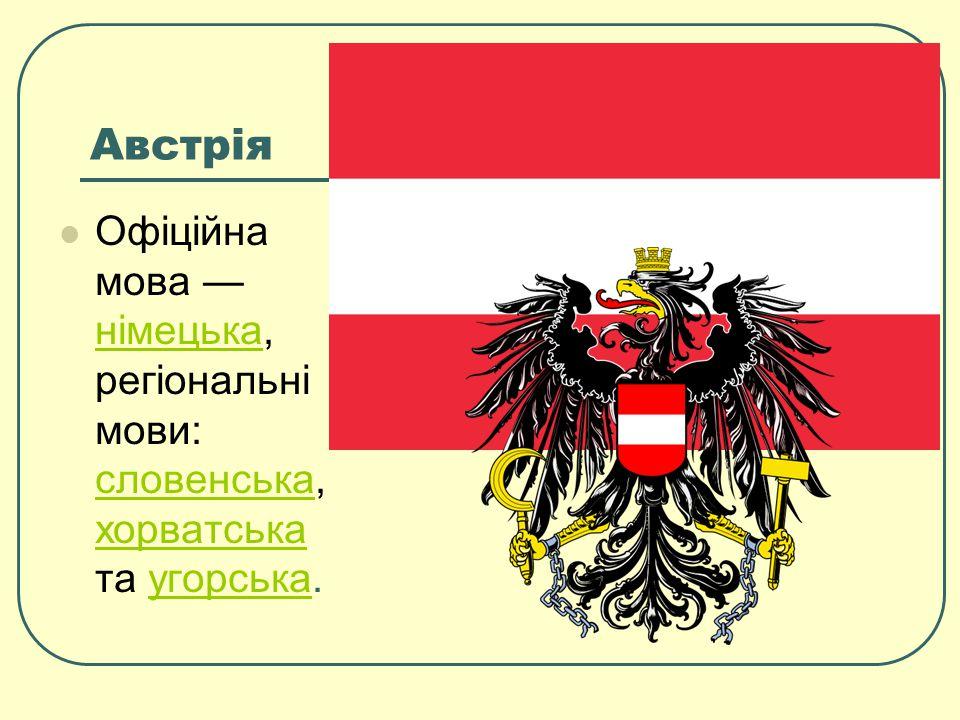 Австрія Офіційна мова — німецька, регіональні мови: словенська, хорватська та угорська. німецька словенська хорватськаугорська
