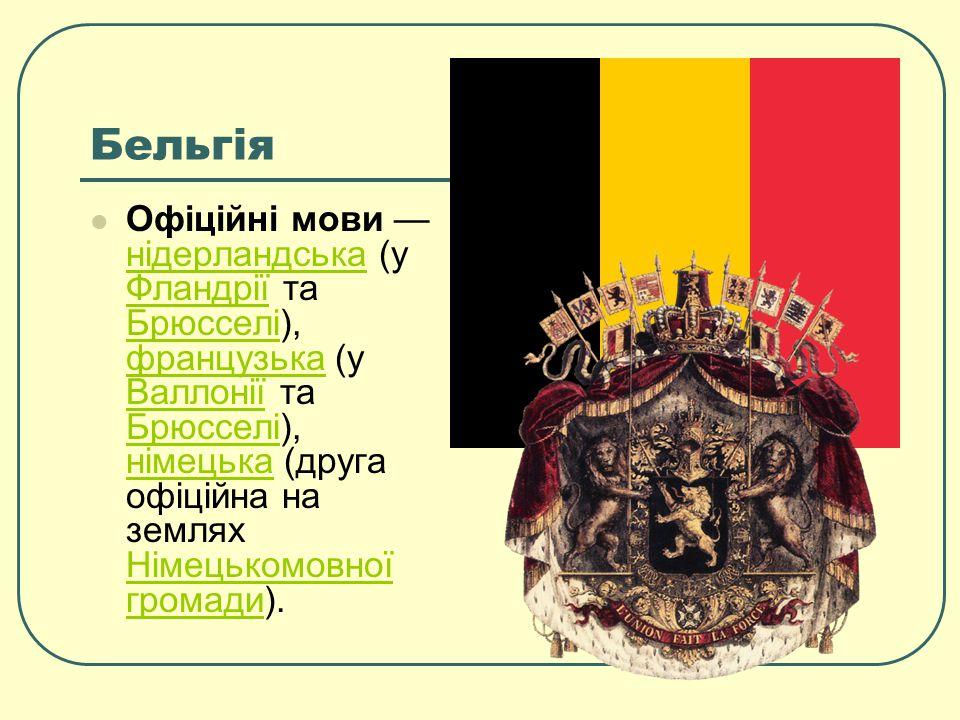 Бельгія Офіційні мови — нідерландська (у Фландрії та Брюсселі), французька (у Валлонії та Брюсселі), німецька (друга офіційна на землях Німецькомовної громади).