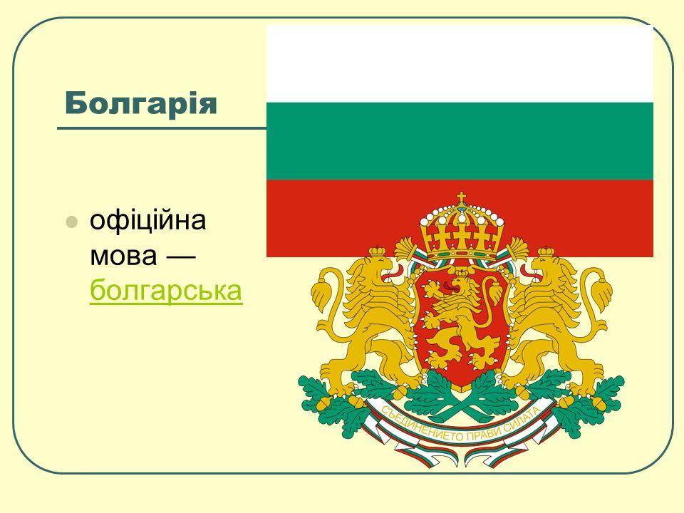 Болгарія офіційна мова — болгарська болгарська
