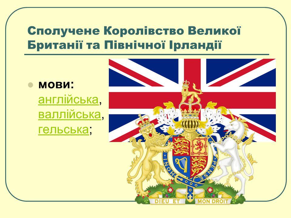 Сполучене Королівство Великої Британії та Північної Ірландії мови: англійська, валлійська, гельська; англійська валлійська гельська