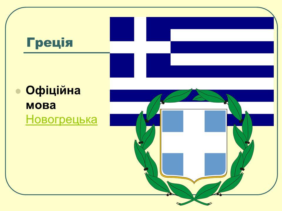 Греція Офіційна мова Новогрецька Новогрецька