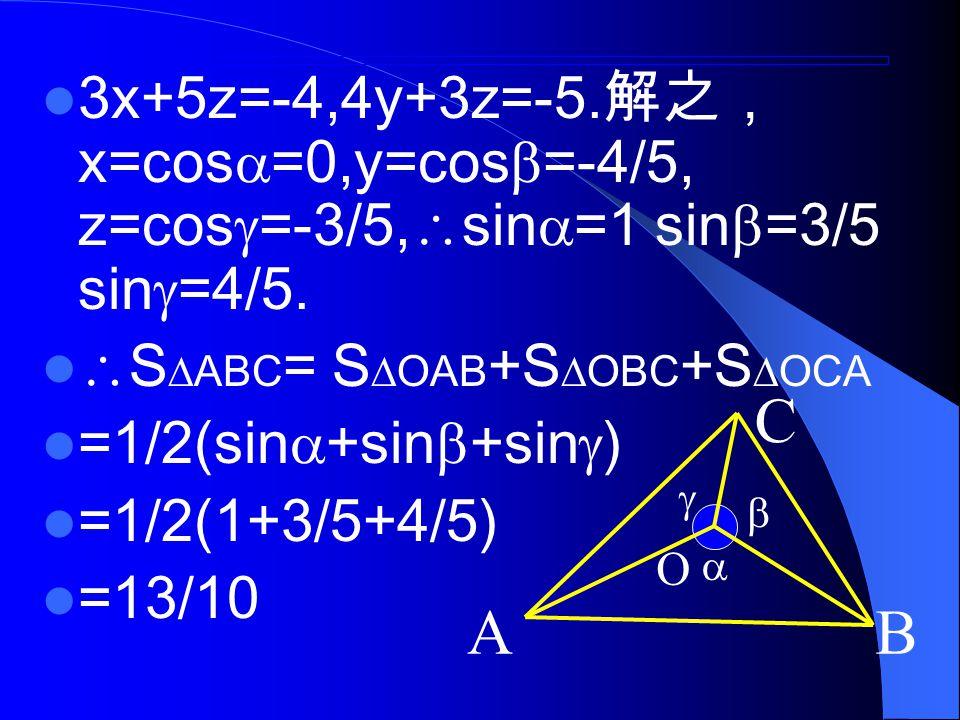 3x+5z=-4,4y+3z=-5.解之, x=cos  =0,y=cos  =-4/5, z=cos  =-3/5,  sin  =1 sin  =3/5 sin  =4/5.
