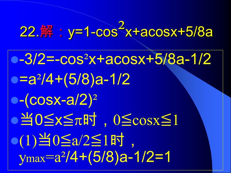3x+5z=-4,4y+3z=-5. 解之, x=cos  =0,y=cos  =-4/5, z=cos  =-3/5,  sin  =1 sin  =3/5 sin  =4/5.