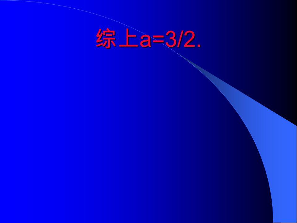 综上 a=3/2.