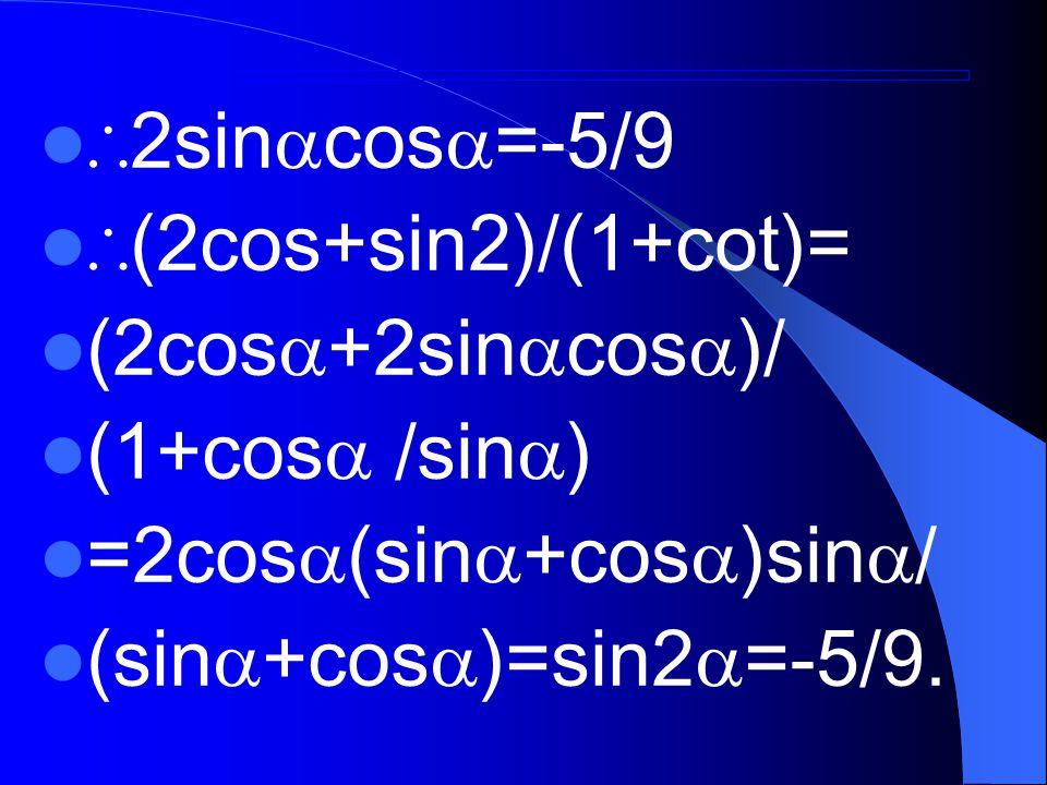 ( 2 ) AC = ( cos  -3,sin  ), BC=(cos ,sin  -3), ∵ AC BC=-1 ∴ (cos  -3)cos  +(sin  -3)sin  =-1 即 cos ²  -3cos  +sin ²  - 3sin  =-1 ∴ 3sin+3cos=2 ∴ sin+cos=2/3 ∴ 1+2sin  cos  =4/9
