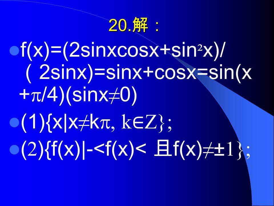 ∴ 2sin  cos  =-5/9 ∴ (2cos+sin2)/(1+cot)= (2cos  +2sin  cos  )/ (1+cos  /sin  ) =2cos  (sin  +cos  )sin  / (sin  +cos  )=sin2  =-5/9.