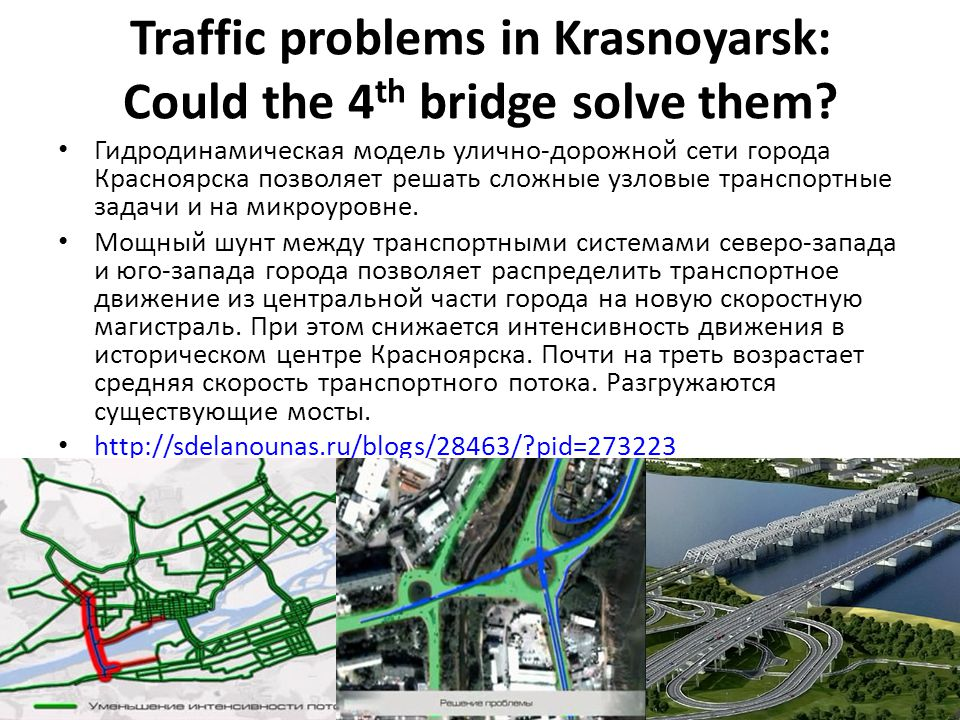 Traffic problems in Krasnoyarsk: Could the 4 th bridge solve them.