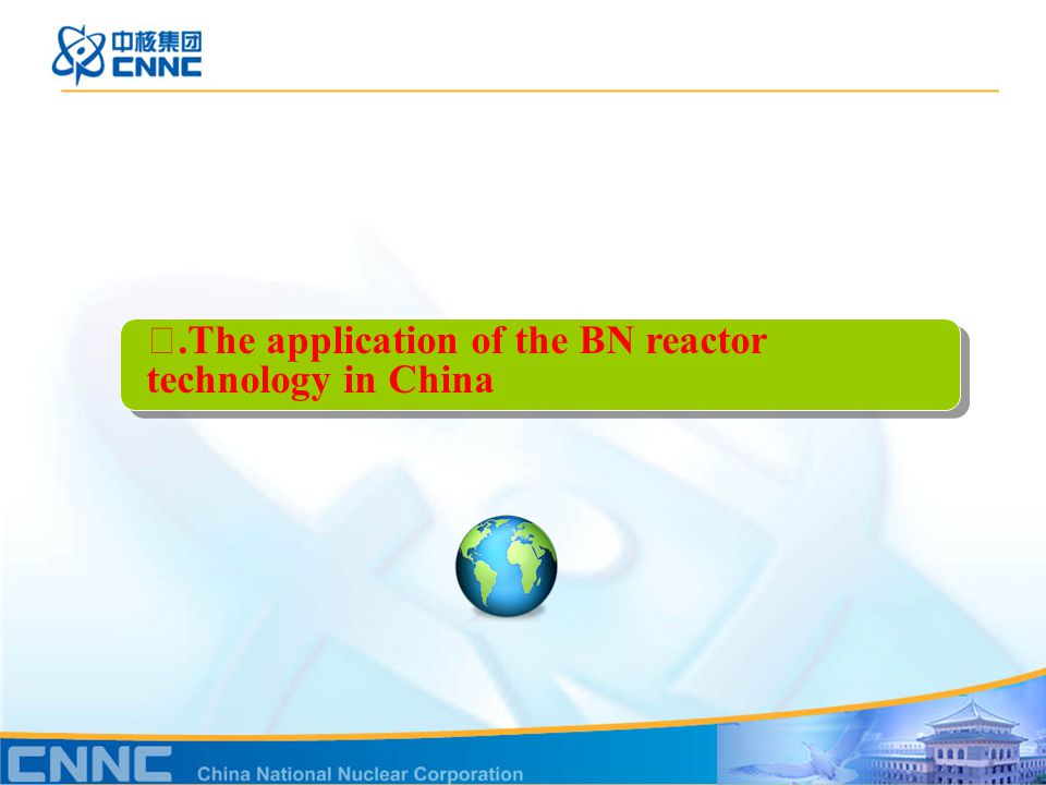 Ⅲ.The application of the BN reactor technology in China