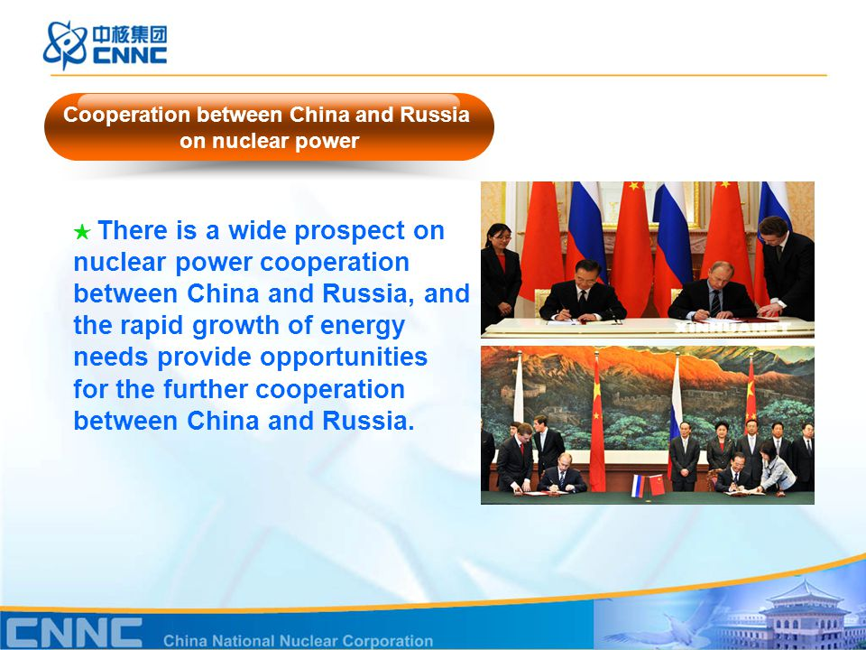 ★ There is a wide prospect on nuclear power cooperation between China and Russia, and the rapid growth of energy needs provide opportunities for the further cooperation between China and Russia.