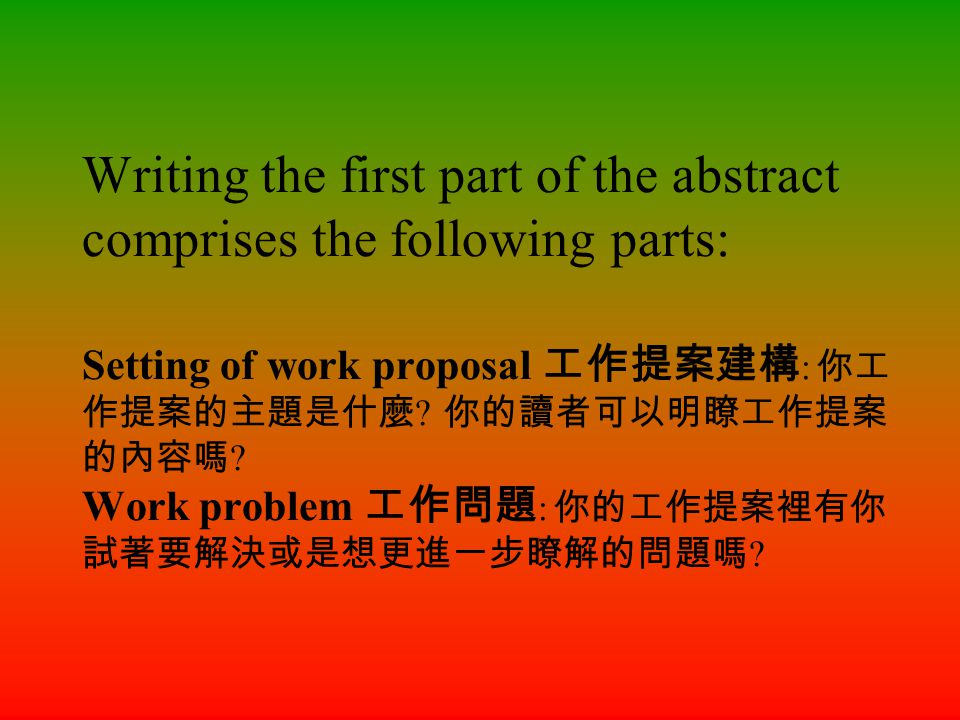 Writing the abstract (part one): briefly introducing the background, objective and methodology 摘要撰寫 ( 第一部 份 ): 簡介背景, 目標及方法 柯泰德網路線上科技英文論文編修服務