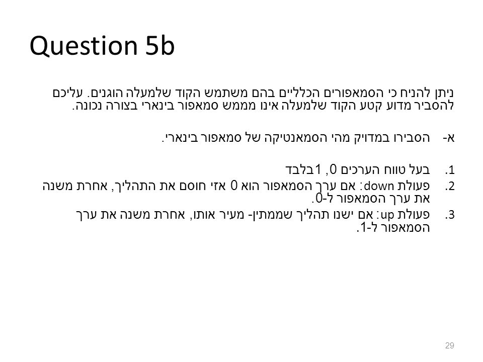 Question 5b ניתן להניח כי הסמאפורים הכלליים בהם משתמש הקוד שלמעלה הוגנים.