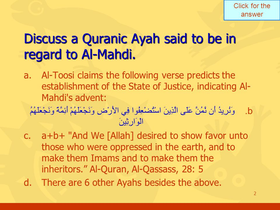 Click for the answer 2 Discuss a Quranic Ayah said to be in regard to Al-Mahdi.