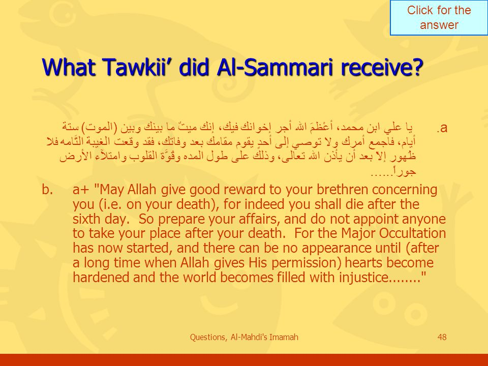 Click for the answer Questions, Al-Mahdi s Imamah48 What Tawkii' did Al-Sammari receive.