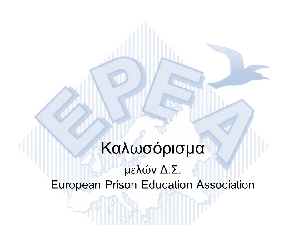 Καλωσόρισμα μελών Δ.Σ. European Prison Education Association
