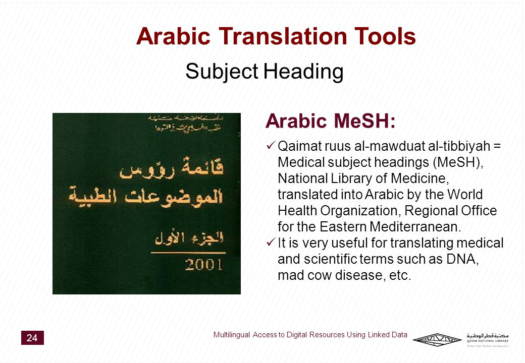 Qaimat ruus al-mawduat al-tibbiyah = Medical subject headings (MeSH), National Library of Medicine, translated into Arabic by the World Health Organization, Regional Office for the Eastern Mediterranean.