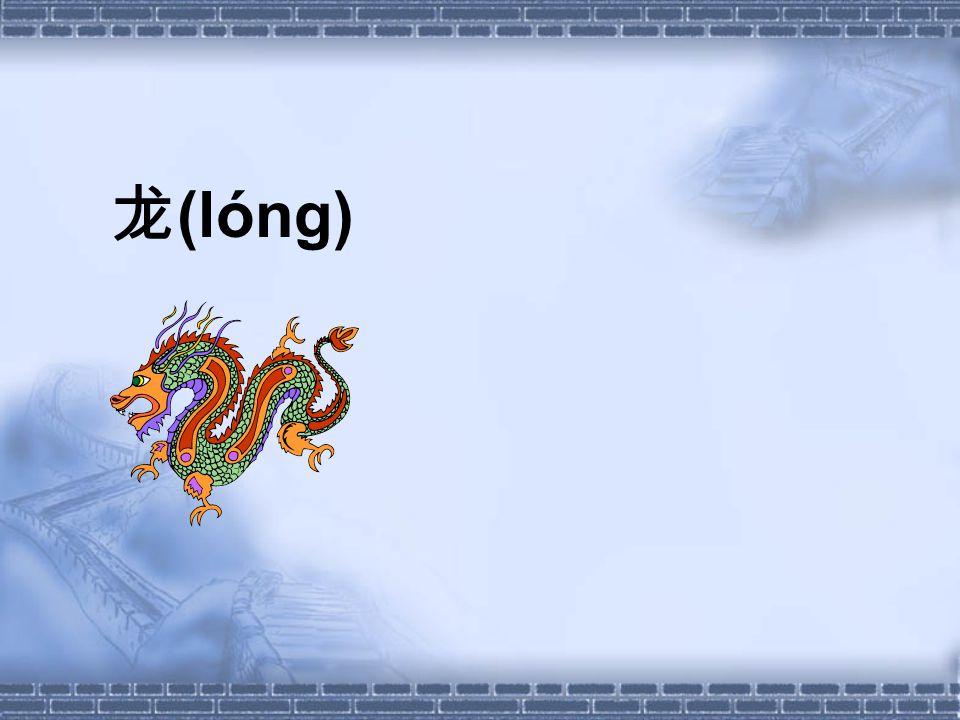 龙 (lóng)