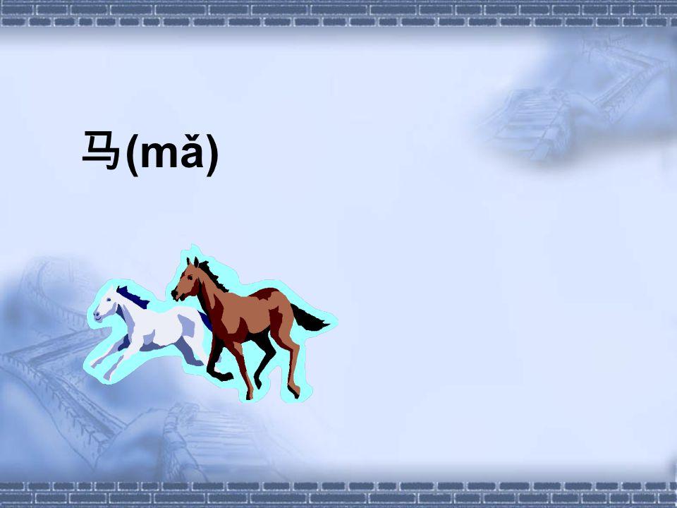 马 (mǎ)