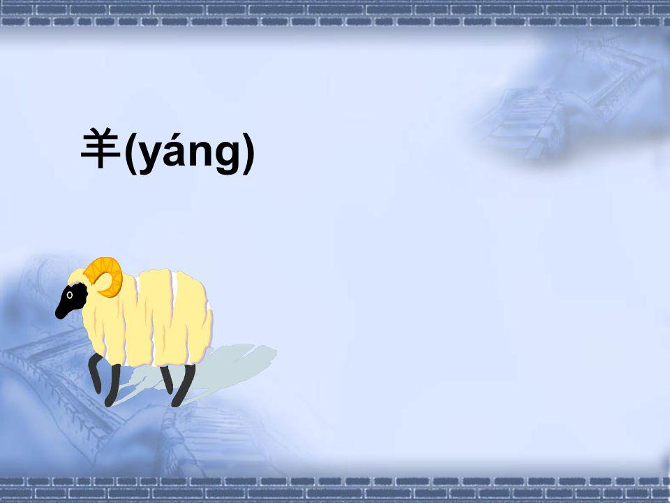 羊 (yáng)