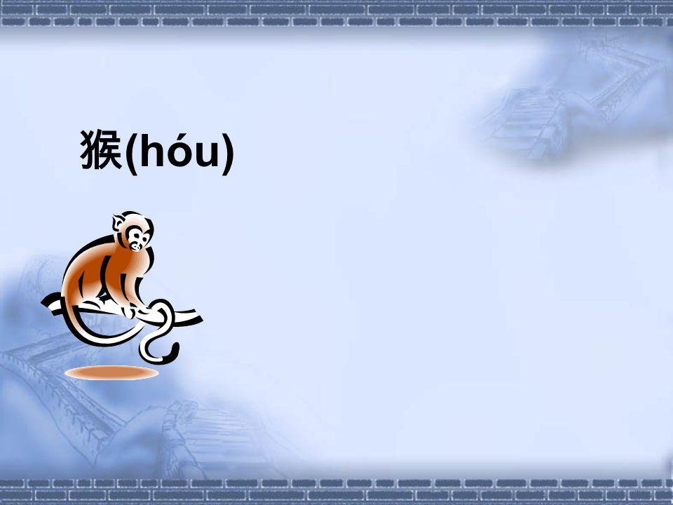 猴 (hóu)