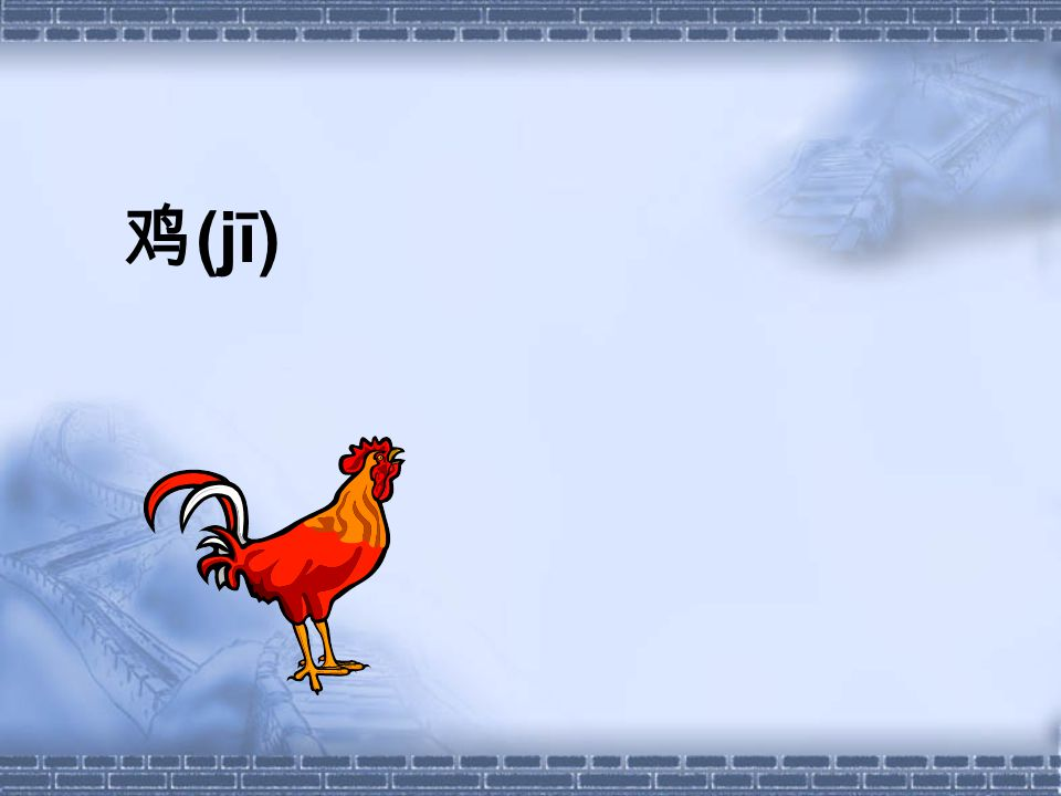 鸡 (jī)
