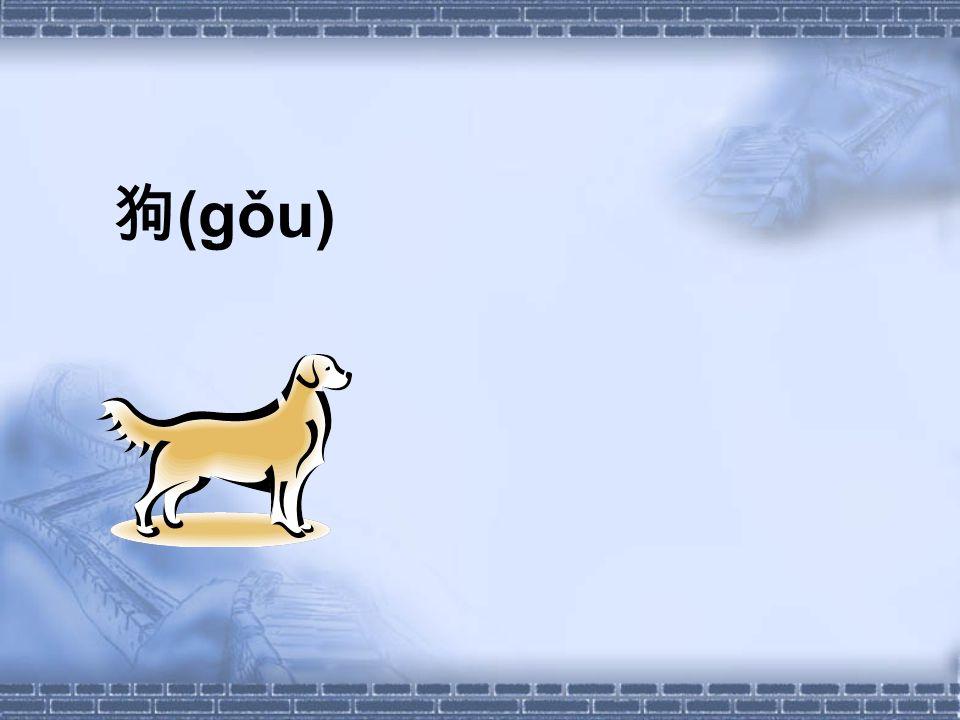 狗 (gǒu)