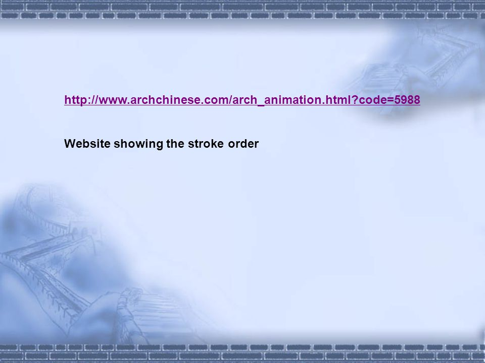 http://www.archchinese.com/arch_animation.html code=5988 Website showing the stroke order