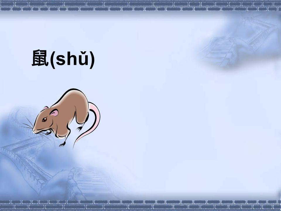 鼠 (shǔ)