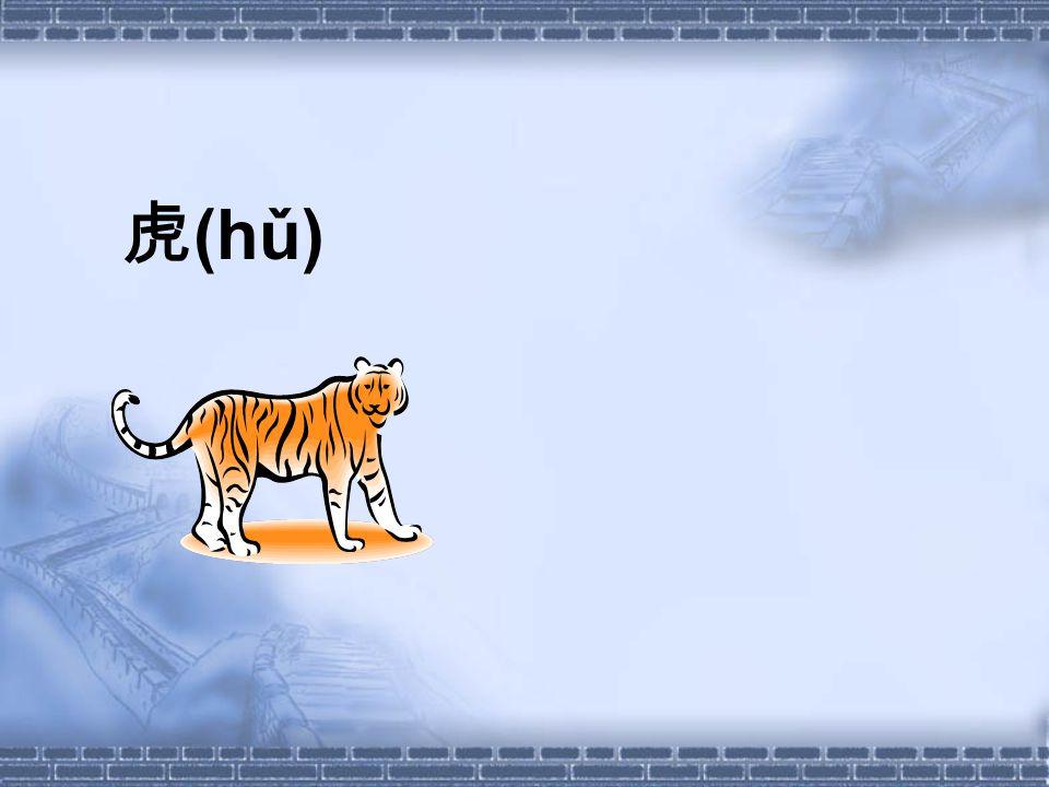 虎 (hǔ)