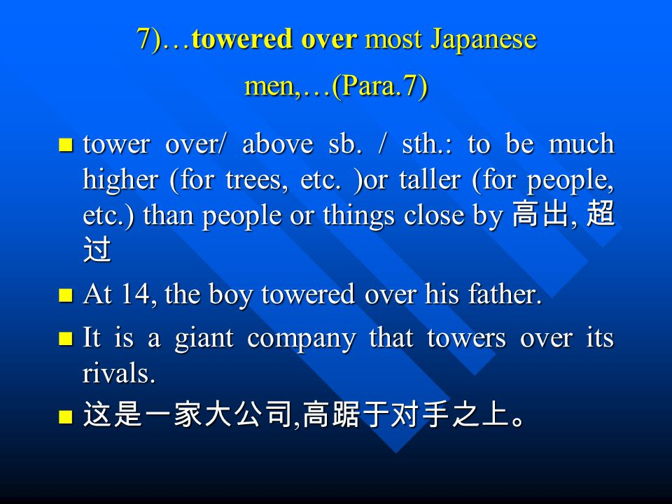 7)…towered over most Japanese men,…(Para.7) tower over/ above sb.