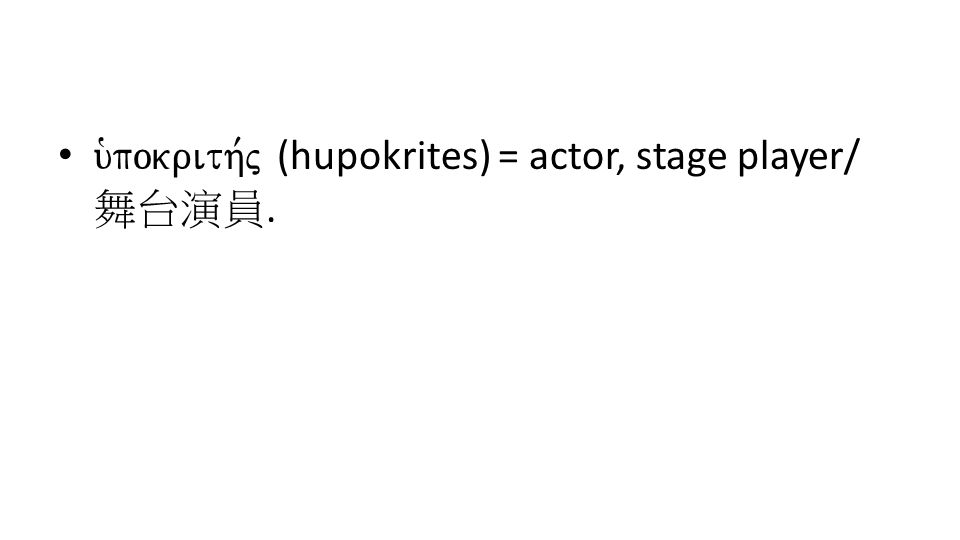 u`pokrith,j (hupokrites) = actor, stage player/ 舞台演員.