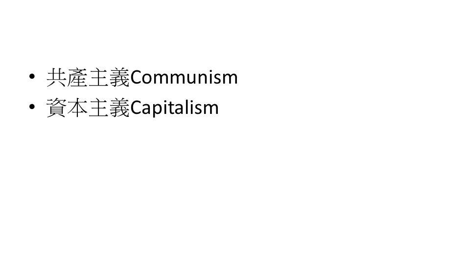 共產主義 Communism 資本主義 Capitalism