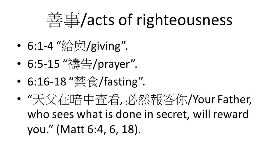 善事 /acts of righteousness 6:1-4 給與 /giving . 6:5-15 禱告 /prayer .