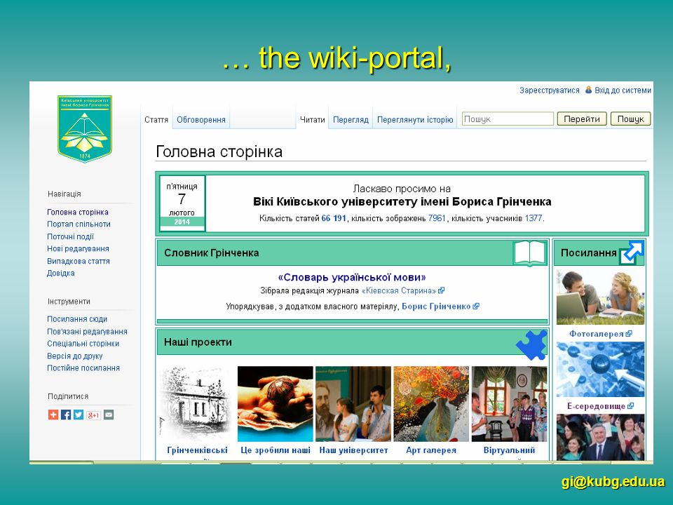 … the wiki-portal, gi@kubg.edu.ua
