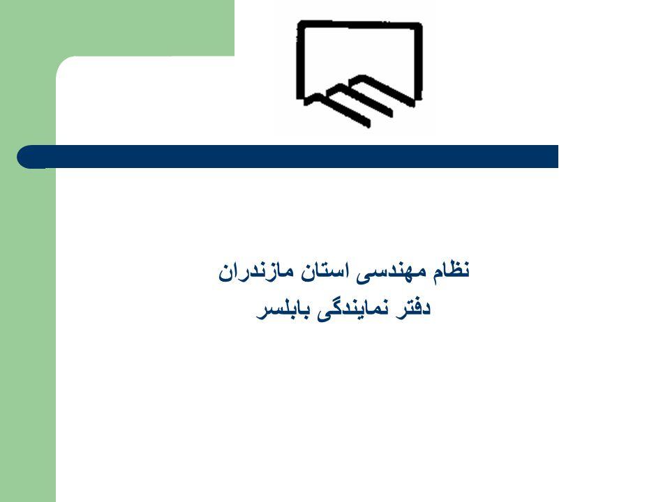 نظام مهندسی استان مازندران دفتر نمایندگی بابلسر