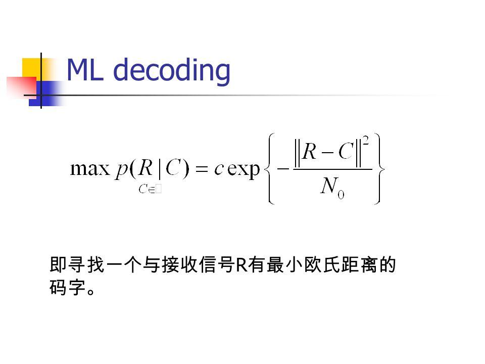 ML decoding 即寻找一个与接收信号 R 有最小欧氏距离的 码字。