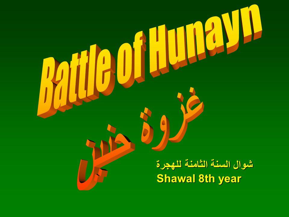 Mecca Hunayn Awtaas Jurana Tai'f RedSea Muslims chase after Hawazen and Thaqif
