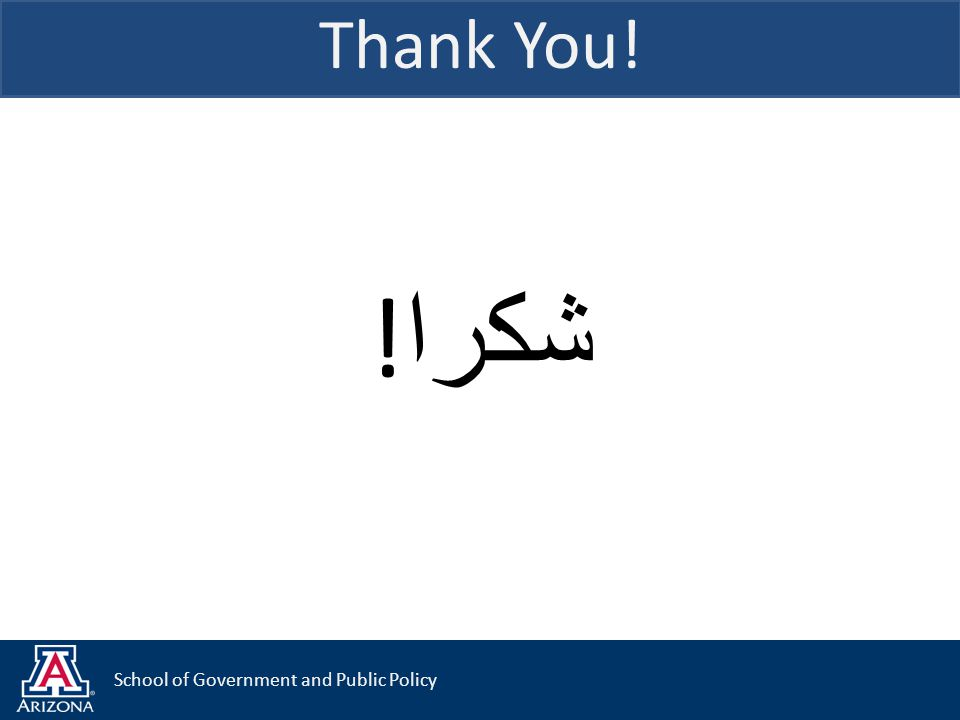 School of Government and Public Policy ! شكرا Thank You!