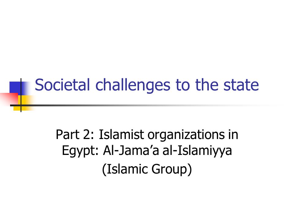 Societal challenges to the state Part 2: Islamist organizations in Egypt: Al-Jama'a al-Islamiyya (Islamic Group)