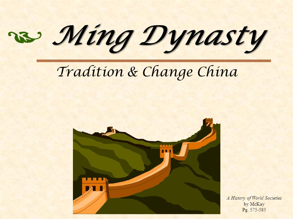 Tradition & Change China Ming Dynasty A History of World Societies by McKay Pg. 575-585